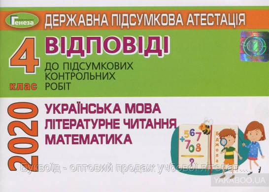 ДПА 2020 4 клас Відповіді до підсумкових контрольних робіт до збірника Науменко Генеза ISBN 978-966-11-1050-1
