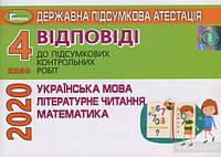 ДПА 2020 4 клас Відповіді до підсумкових контрольних робіт до збірника Науменко Генеза ISBN 978-966-11-1050-1, фото 1