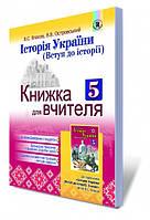 Історія України Вступ до історії 5 клас Книжка для вчителя  Власов Генеза ISBN 978-966-11-0286-5