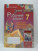 Історія  України 7 клас Робочий зошит  Власов Генеза ISBN 978-966-11-0645-0