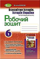 Всесвітня історія Історія України 6 клас Робочий зошит  Власов Генеза ISBN 978-966-11-1059-4