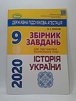 ДПА 2020 9 клас Історія України Збірник завдань Власов Генеза ISBN 978-966-11-0912-3/1