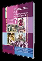 Зарубіжна література 7 клас Зошит для контрольних і самостійних робіт Волощук Генеза ISBN 978-966-11-0635-1