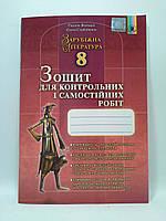 Зарубіжна література 8 клас Зошит для контрольних і самостійних робіт  Волощук Генеза ISBN 978-966-11-0753-2
