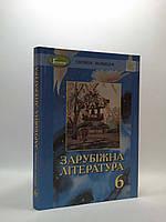 Зарубіжна література 6 клас Підручник Волощук Генеза ISBN 978-966-11-1010-5