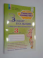 Фінансова грамотність 3 клас Зошит-посібник Фінансова арифметика Гільберг Генеза ISBN 978-966-11-0793-8