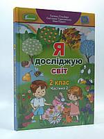 Я досліджую світ 2 клас Підручник Частина 2 Гільберг Генеза ISBN 978-966-11-0991-8