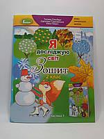 Я досліджую світ 2 клас Зошит Частина 1 Гільберг Генеза ISBN 978-966-11-1019-8