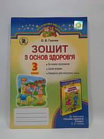 Основи здоров'я 3 клас Робочий зошит  Гнатюк Генеза ISBN 978-966-11-0436-4