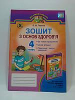Основи здоров'я 4 клас Робочий зошит  Гнатюк Генеза ISBN 978-966-11-0569-9