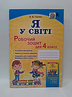Я у світі 4 клас Робочий зошит до підр.Бібік Гнатюк Генеза ISBN 978-966-11-0725-9