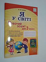 Я у світі 3 клас Робочий зошит до Бібік Гнатюк Генеза ISBN 978-966-11-0782-2
