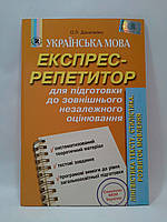 Українська мова Експрес-репетитор Лінгвістика тексту Данилейко Генеза ISBN 978-966-504-945-6