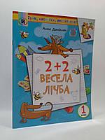 Математика 1 клас 2+2 Весела лічба Навчальний посібник Данієлян Генеза ISBN 978-966-11-0682-5/2+2.
