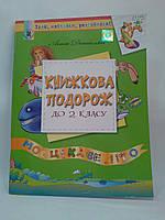 Книжкова подорож до 2 класуНавчальний посібник з читання з 1 у 2 клас Данієлян Генеза ISBN 978-966-11-0785-3