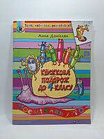 Книжкова подорож до 4 класу Навчальний посібник з читання з 3 у 4 клас Данієлян Генеза ISBN 978-966-11-0898-0