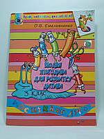 Щодня півгодини для розвитку дитини 3 клас Навчальний посібник Ємельяненко Генеза ISBN 978-966-11-0897-3