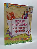 Щодня півгодини для розвитку дитини 1 клас Навчальний посібник Ємельяненко Генеза ISBN 978-966-11-0993-2