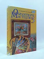 Образотворче мистецтво 5 клас Підручник Железняк Генеза ISBN 978-966-11-0259-9
