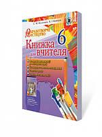 Образотворче мистецтво 6 клас Книжка для вчителя Железняк Генеза ISBN 978-966-11-0498-2