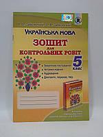 Українська мова 5 клас Зошит для контрольних робіт Заболотний Генеза ISBN 978-966-11-0277-3