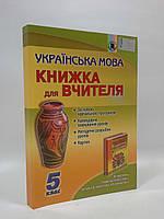 Українська мова 5 клас Книжка для вчителя Заболотний Генеза ISBN 978-966-11-0304-6