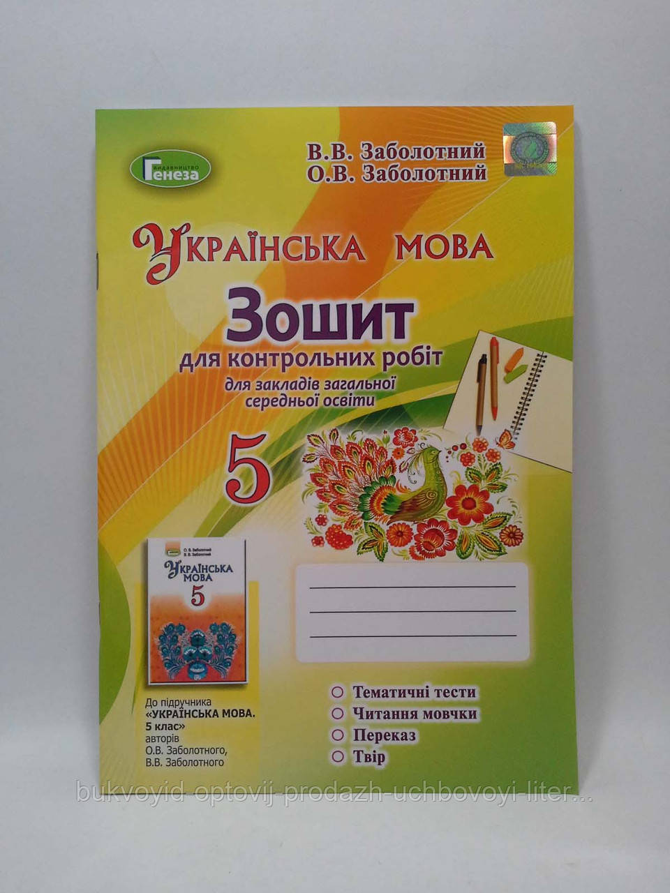 Українська мова 5 клас Зошит для контрольних робіт Заболотний Генеза ISBN 978-966-11-0921-5