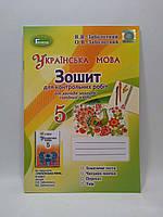 Українська мова 5 клас Зошит для контрольних робіт Заболотний Генеза ISBN 978-966-11-0921-5, фото 1