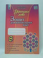 Українська мова 8 клас Зошит для контрольних робіт Заболотний Генеза ISBN 978-966-11-0691-7