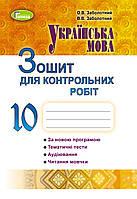 Українська мова 10 клас Зошит для контрольних робіт Заболотний Генеза ISBN 978-966-11-0940-6