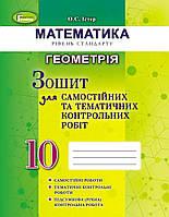 Геометрія 10 клас Зошит для самостійних та тематичних контрольних робіт Істер Генеза ISBN 978-966-11-0081-6