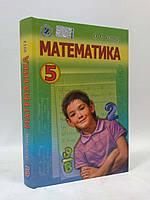 Математика 5 клас Підручник  Істер Генеза ISBN 978-966-11-0114-1