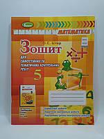 Математика 5 клас Зошит для самостійних та тематичних контрольних робіт Істер Генеза ISBN 978-966-11-0287-2
