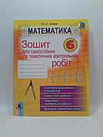 Математика 6 клас Зошит для самостійних та тематичих контрольних робіт Істер Генеза ISBN 978-966-11-0461-6