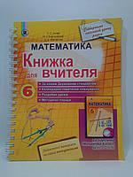 Математика 6 клас Книжка для вчителя Істер Генеза ISBN 978-966-11-0531-6