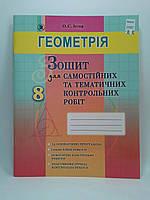 Геометрія 8 клас Зошит для самостійних та тематичних контрольних робіт Істер Генеза ISBN 978-966-11-0762-4