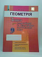 Геометрія 9 клас Зошит для самостійних та тематичних контрольних робіт Істер Генеза ISBN 978-966-11-0863-8