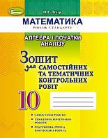 Алгебра 10 клас Зошит для самостійних та тематичних контрольних робіт Істер Генеза ISBN 978-966-11-0917-8