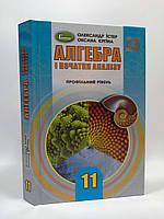 Алгебра 11 клас Підручник Профільний рівень Істер Генеза ISBN 978-966-11-0973-4