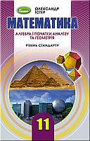 Математика 11 клас Рівень стандарту Генеза ISBN 978-966-11-0978-9