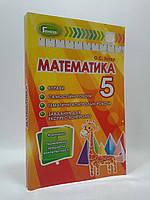 Математика 5 клас Вправи, самостійні роботи, темат. к.р., експрес-контроль Істер Генеза ISBN 978-966-11-1024-2
