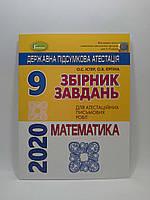 ДПА 2020 Математика 9 клас Збірник завдань Істер Генеза ISBN 978-966-11-0910-9/1