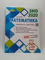 ЗНО 2020 Математика Комплексна підготовка  Істер Генеза ISBN 978-966-11-1056-3