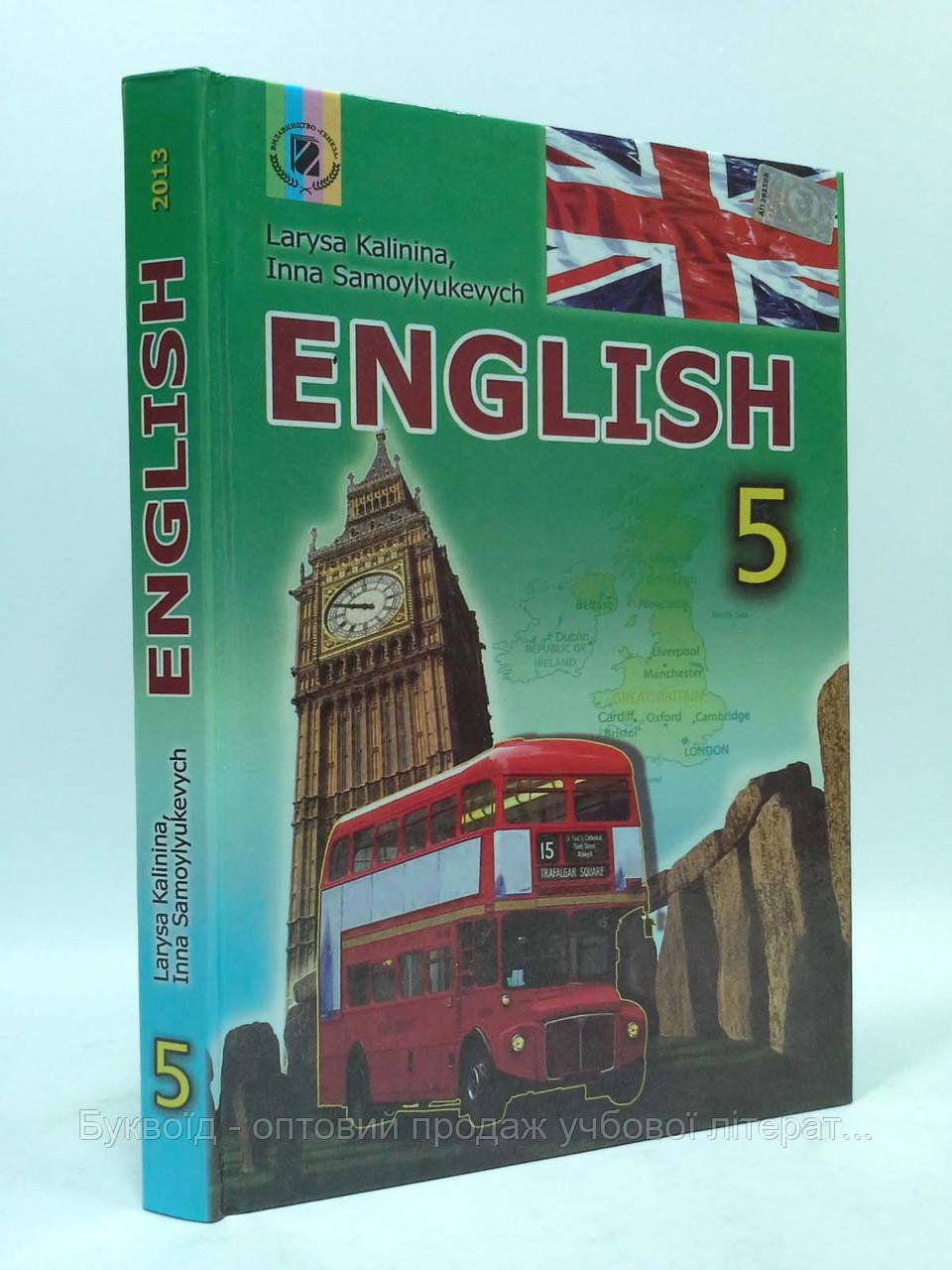 Англійська мова 5 клас Підручник для спеціалізованих шкіл Калініна Генеза ISBN 978-966-11-0252-0