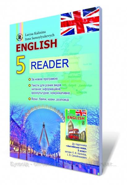 Калініна Л.В. ISBN 978-966-11-0302-2 /Англійська мова, 5 кл., Книга для читання (для спец. шкіл)