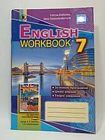 Англійська мова 7 клас Робочий зошит для спеціалізованих шкіл Калініна Генеза ISBN 978-966-11-0632-0