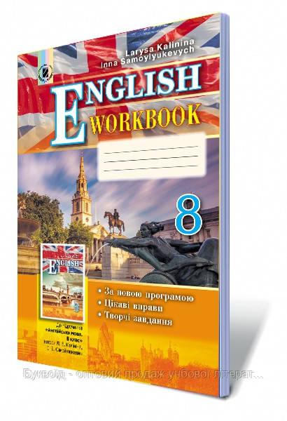 Англійська мова 8 клас Робочий зошит для спеціалізованих шкіл Калініна Генеза ISBN 978-966-11-0758-7