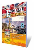 Англійська мова 8 клас Робочий зошит для спеціалізованих шкіл Калініна Генеза ISBN 978-966-11-0758-7, фото 1