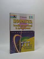Інформатика Збірник 777 задач Основи алгоритмізації та програмування Караванова Генеза ISBN 978-966-504-466-6
