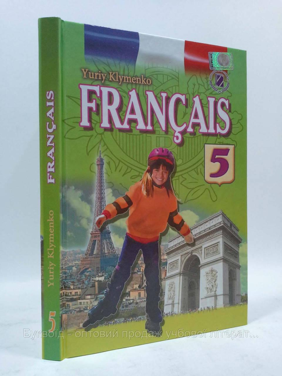 Французька мова 5 клас Підручник 5-й рік навчання Клименко Генеза ISBN 978-966-11-0254-4